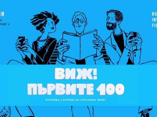 ВИЖ! първите 100